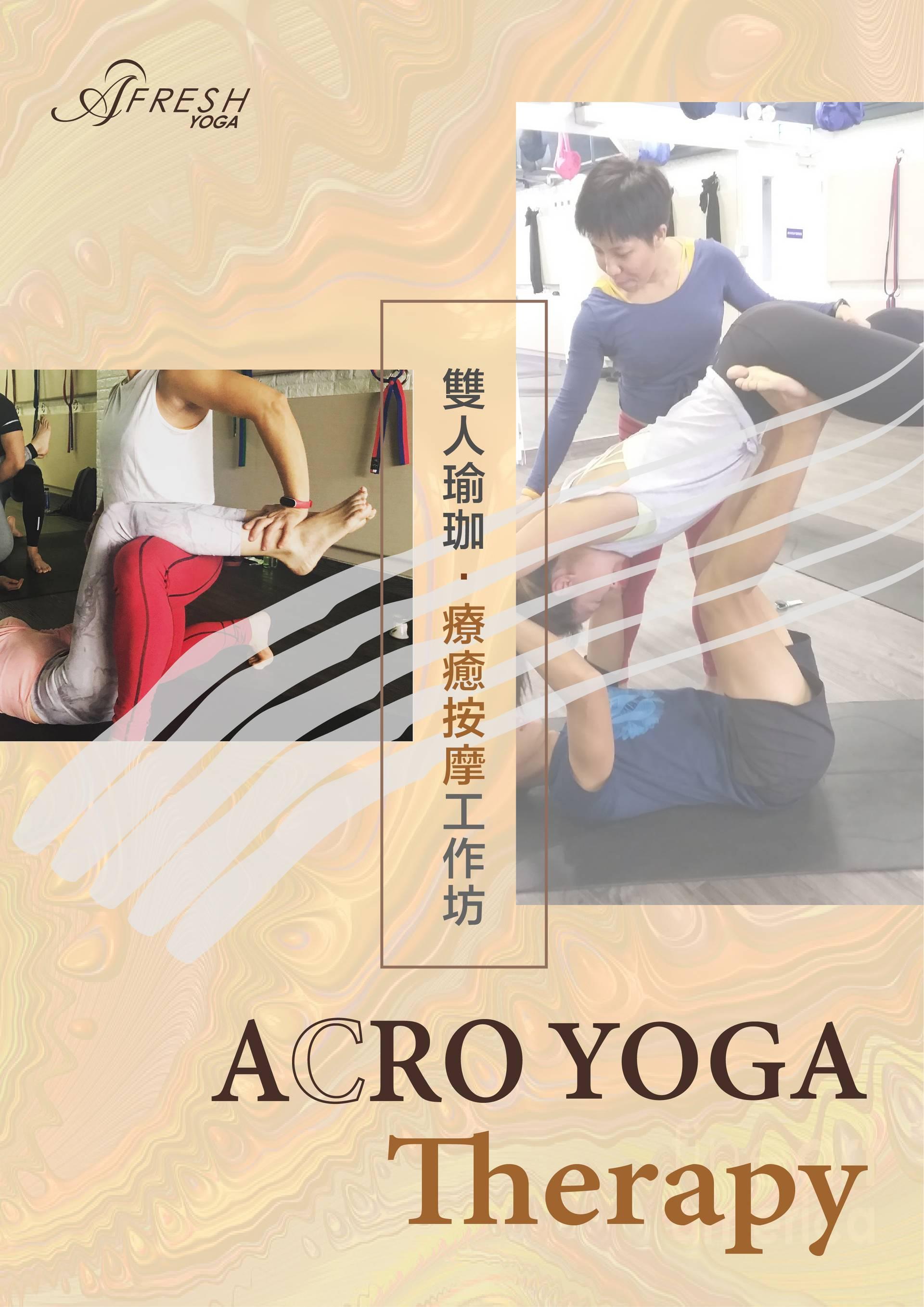 Acro Yoga Therapy雙人瑜伽 ‧ 療癒按摩工作坊