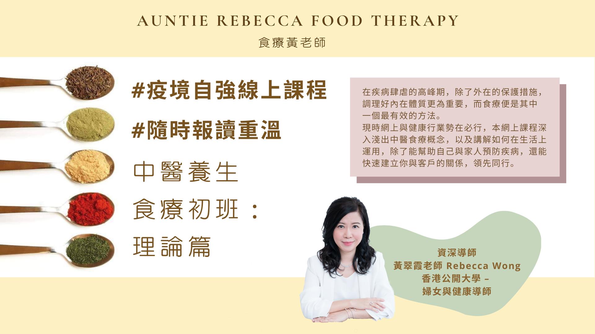 Auntie Rebecca 中醫養生食療初班:理論篇