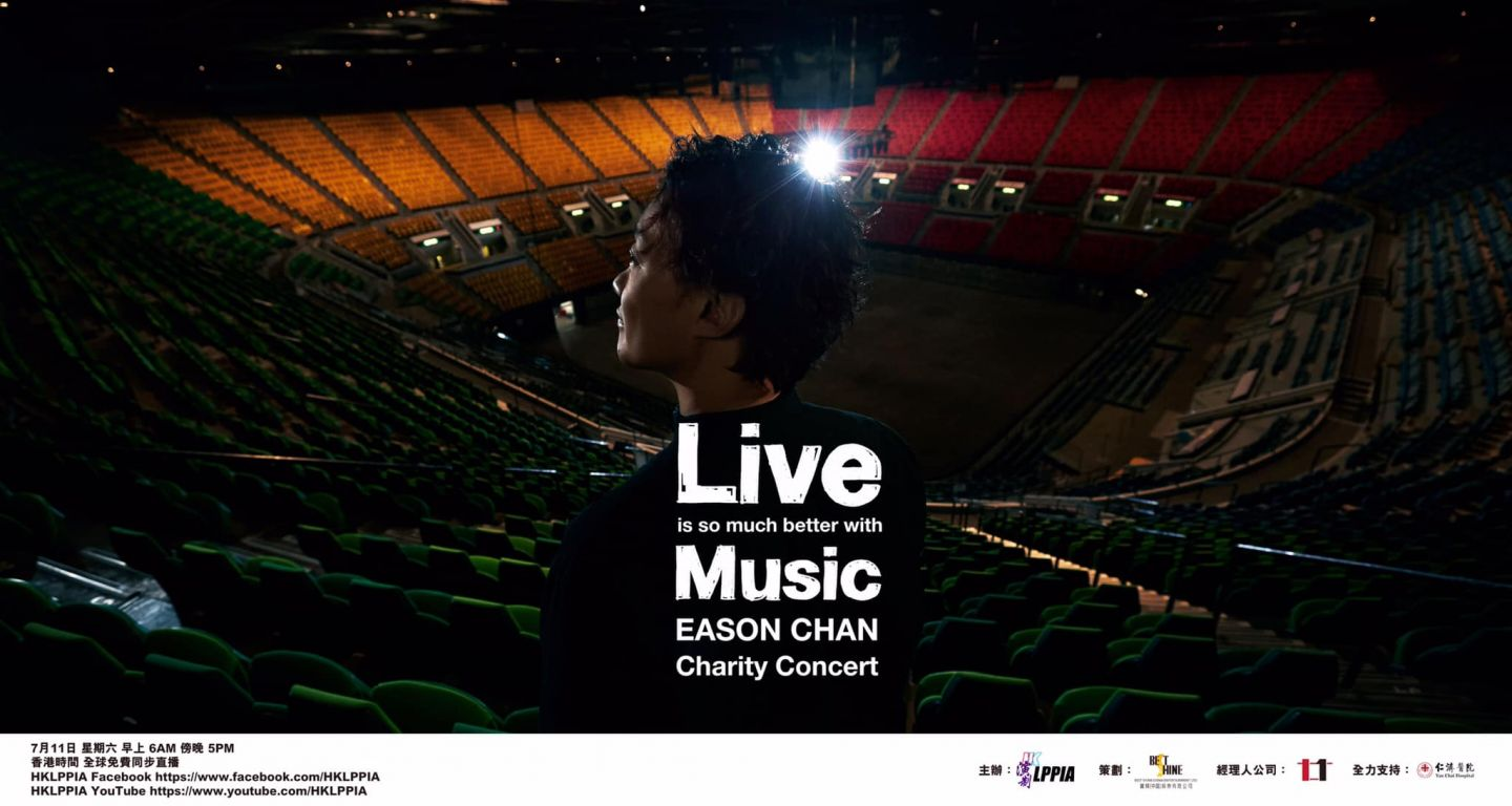 「Live is so much better with Music Eason Chan Charity Concert」慈善音樂會