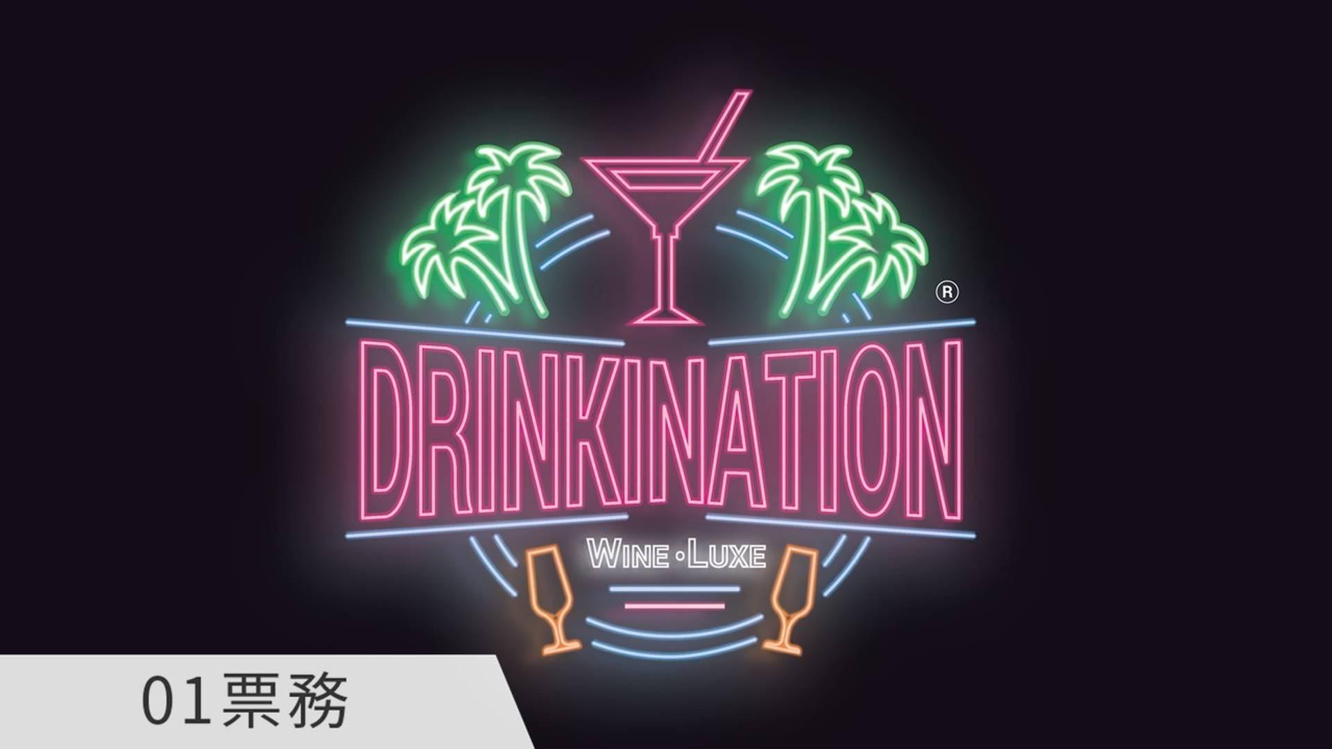 【大型品酒活動】Wine Luxe 10th Anniversary Presents: Drinkination Hong Kong 2020 (前稱ALCOHOLAND)