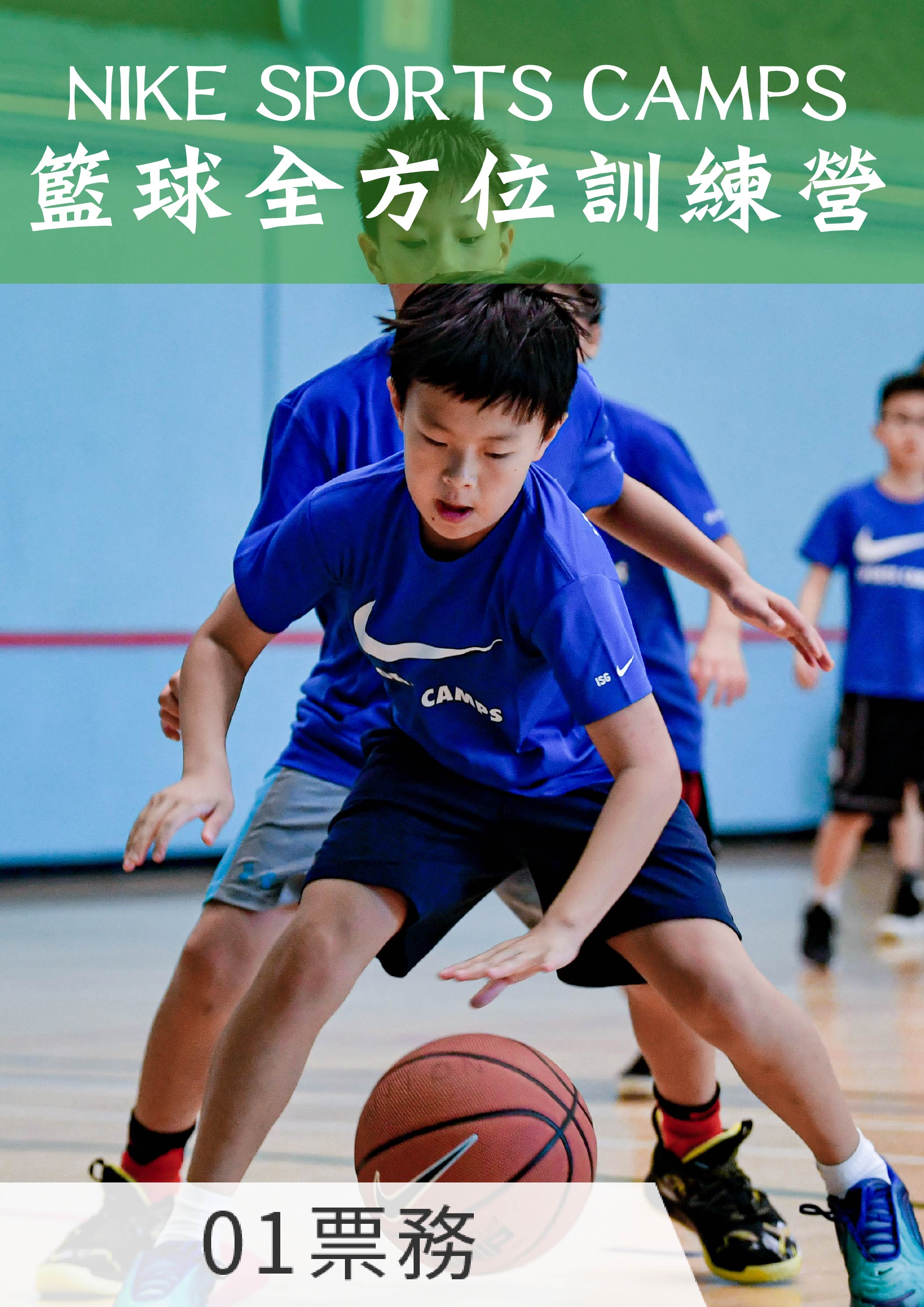 NIKE SPORTS CAMPS - 籃球全方位訓練營 (7歲 - 16歲)
