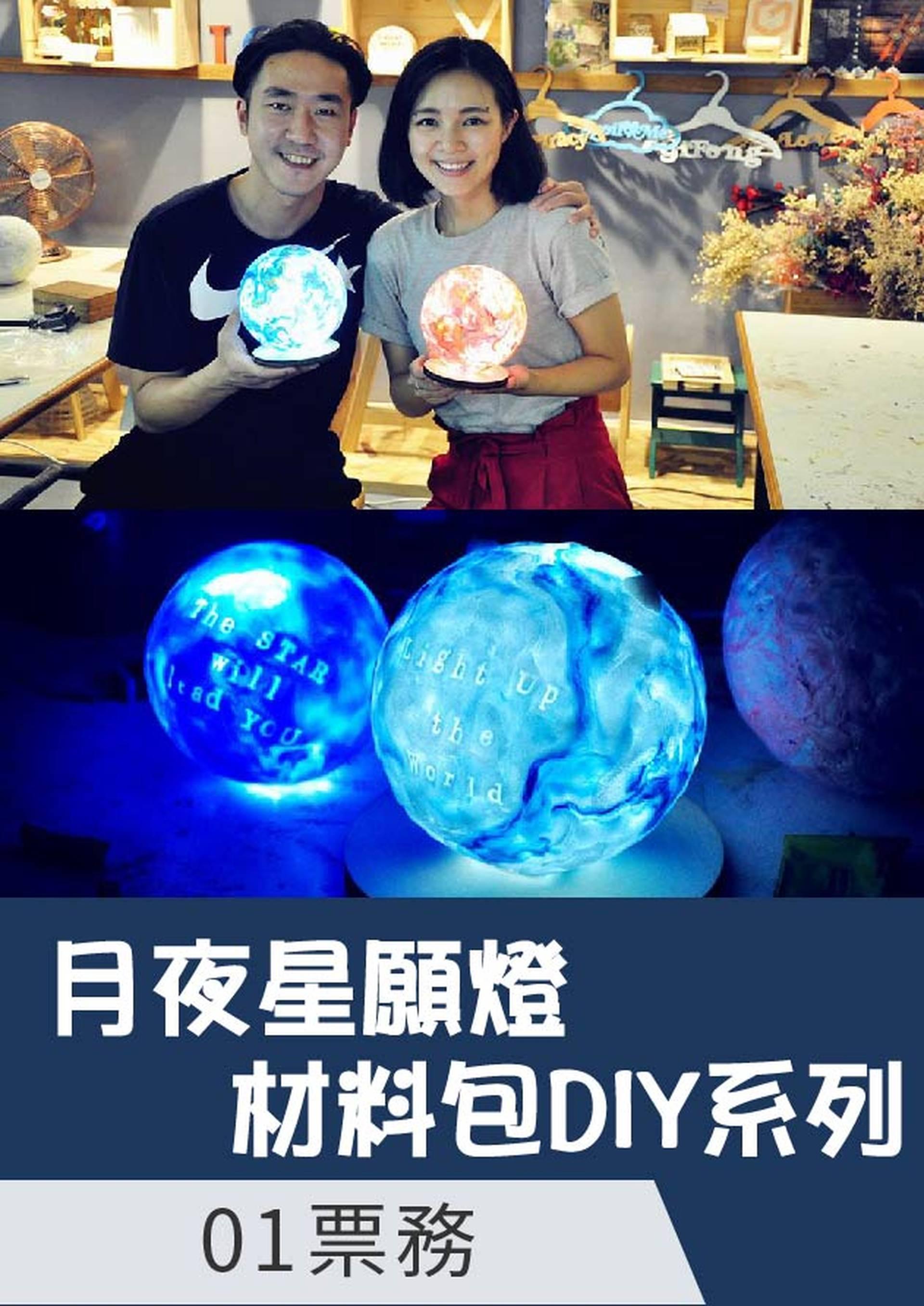 月夜星願燈 材料包DIY系列 (包運費)