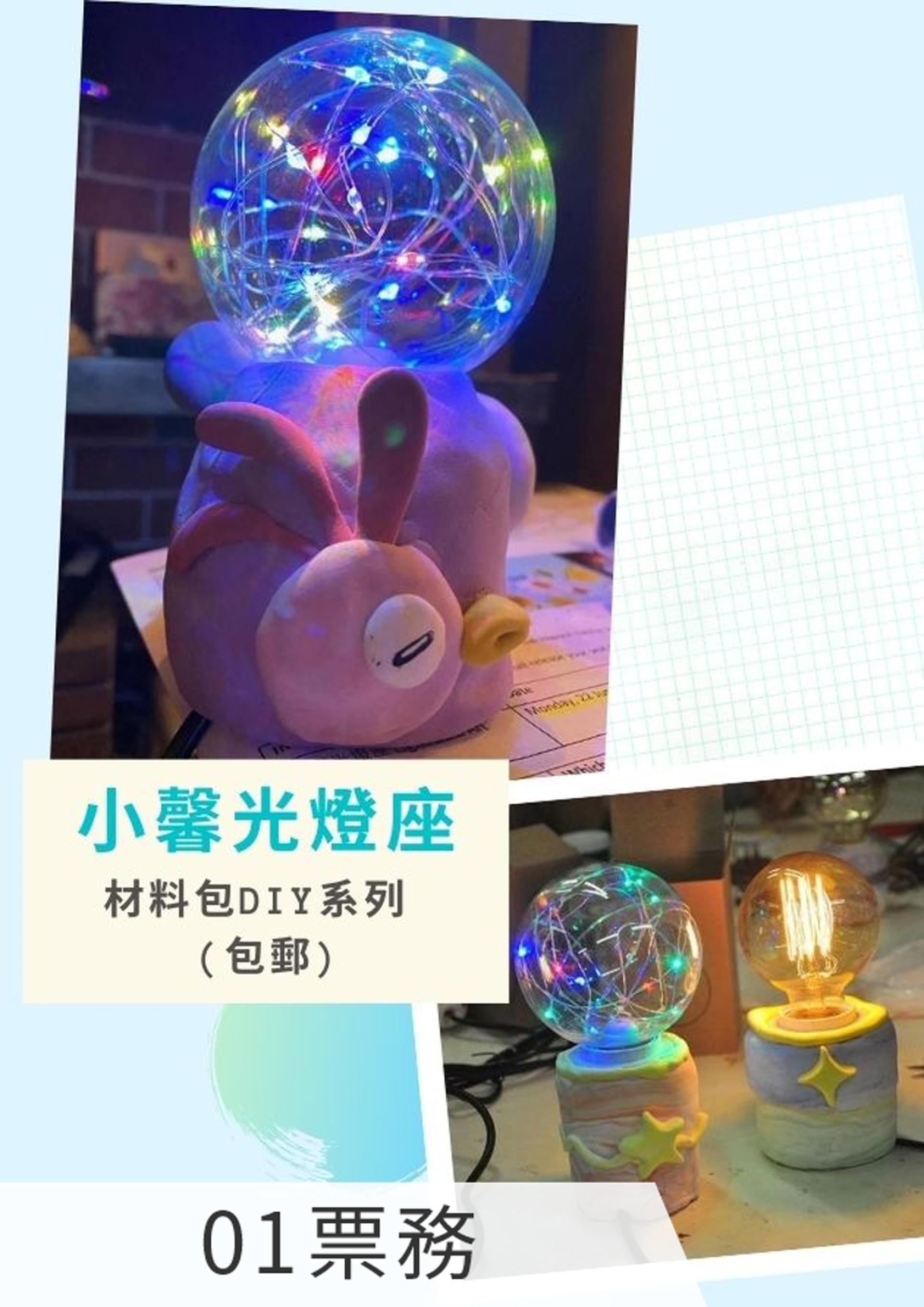小馨光燈座 材料包DIY系列 (包運費)