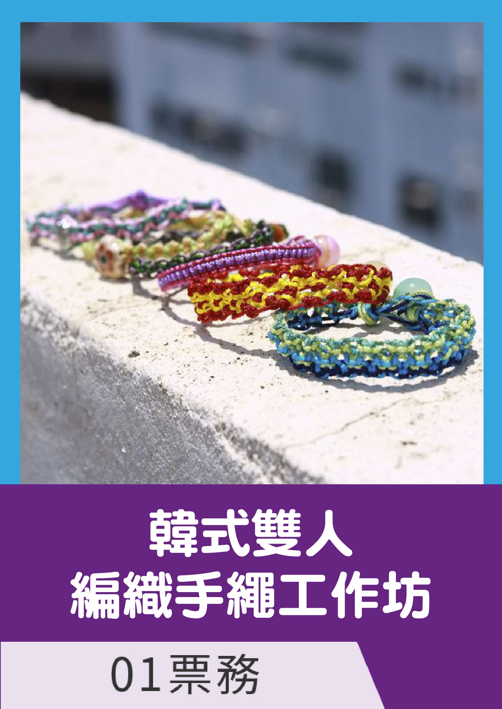 韓式雙人編織手繩工作坊