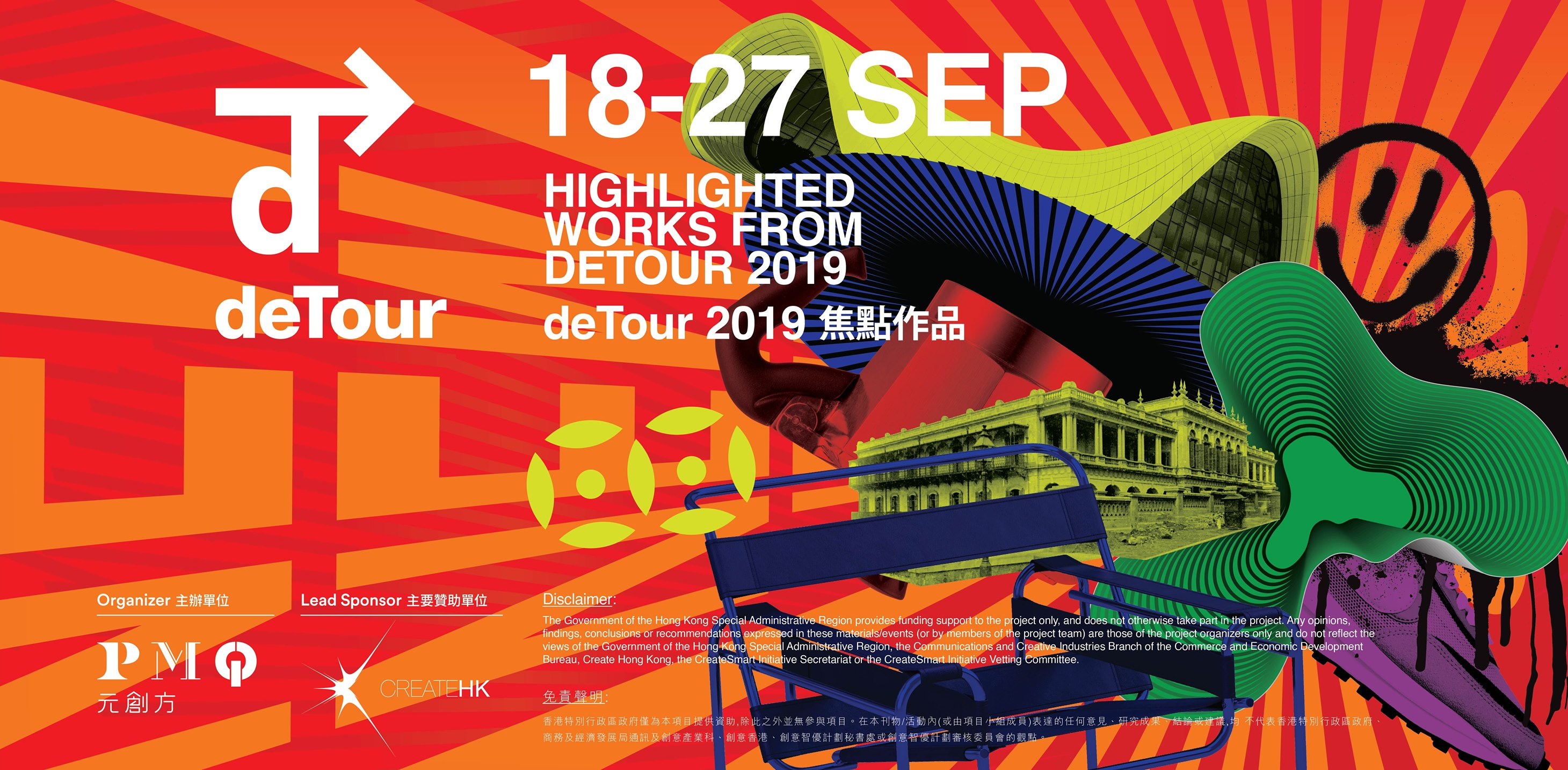 deTour 2019 焦點作品 Highlighted Works from deTour 2019