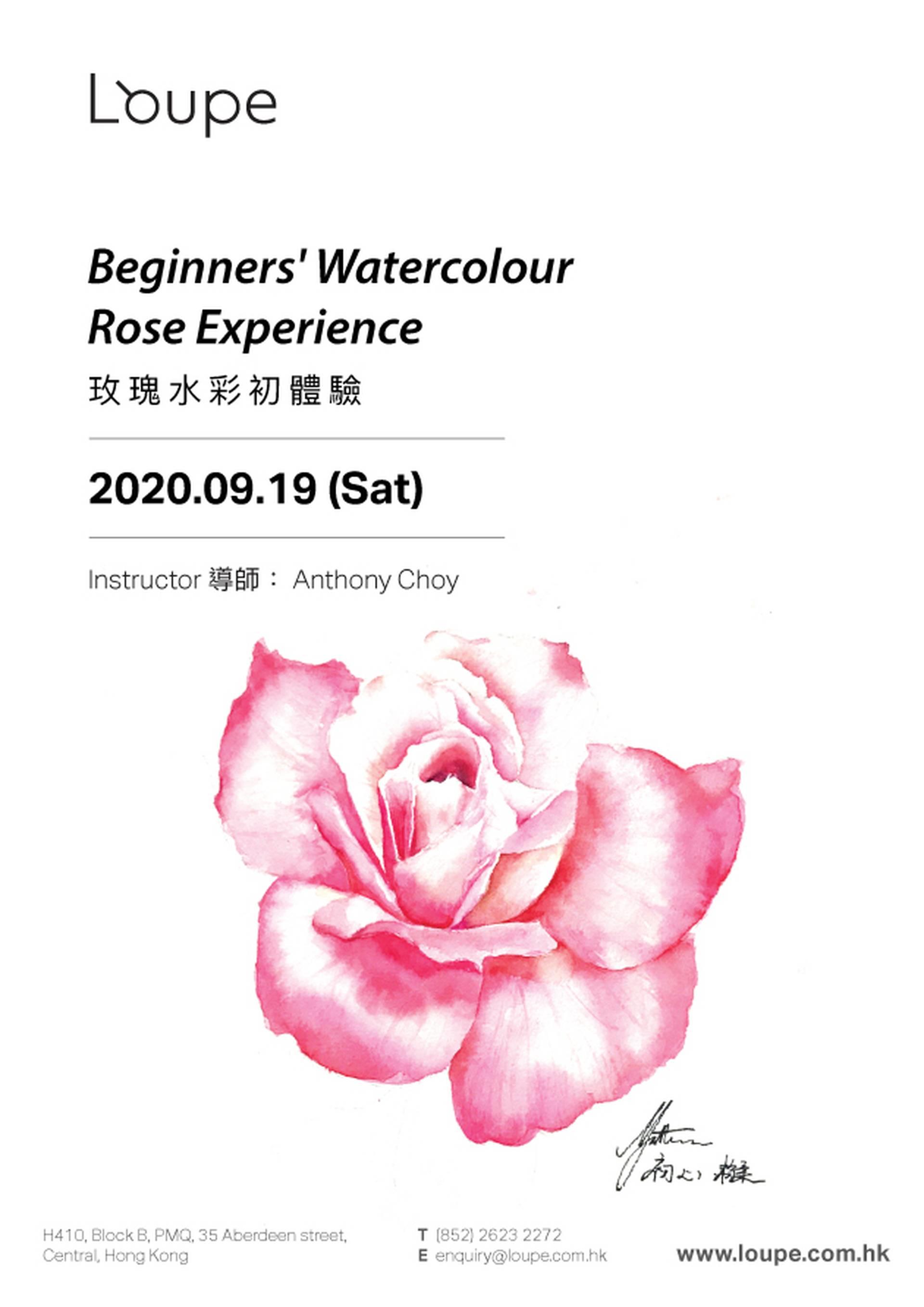 玫瑰水彩初體驗