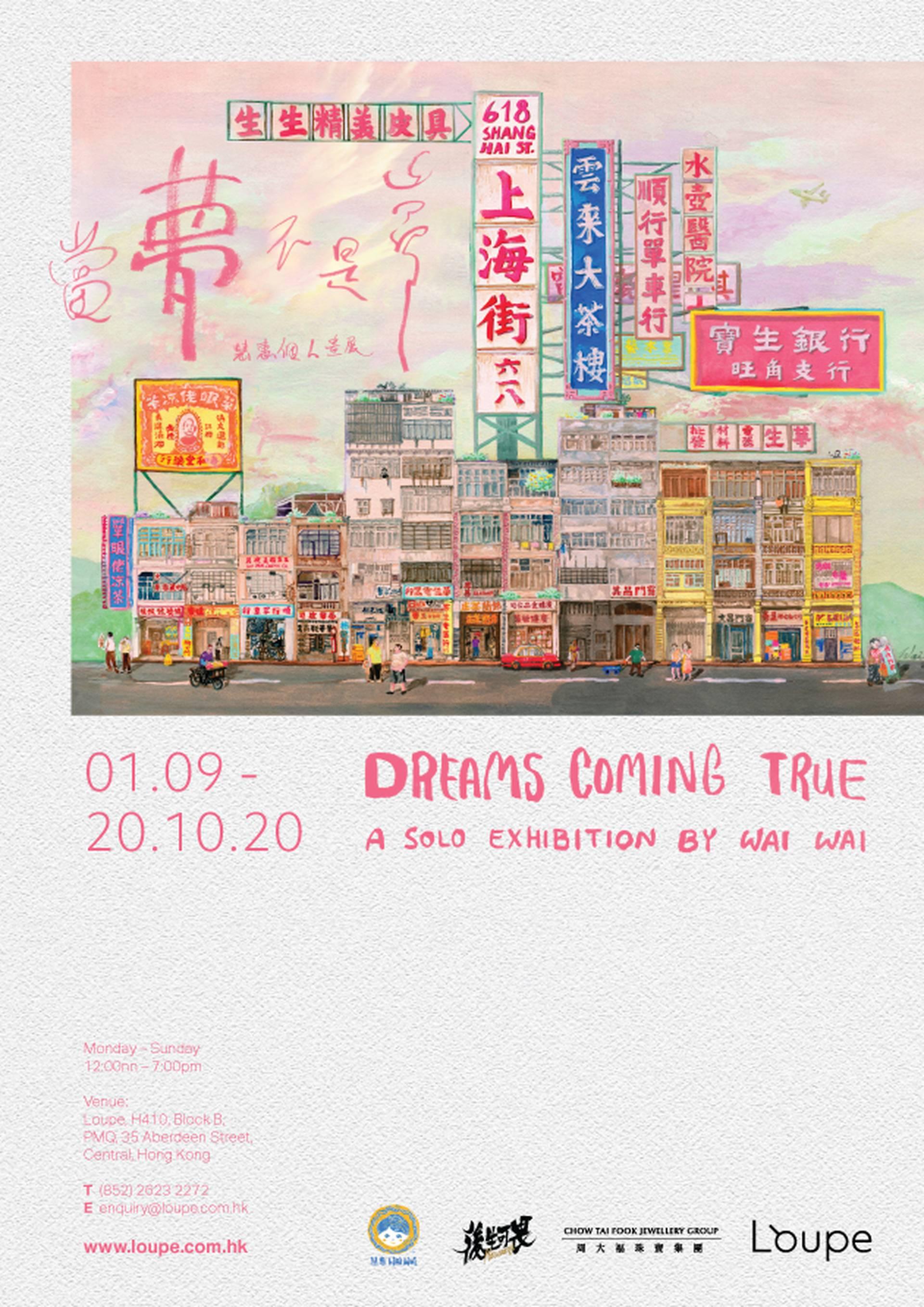 當夢不是夢:慧惠個人畫展 DREAMS COMING TRUE──A SOLO EXHIBITION BY WAI WAI