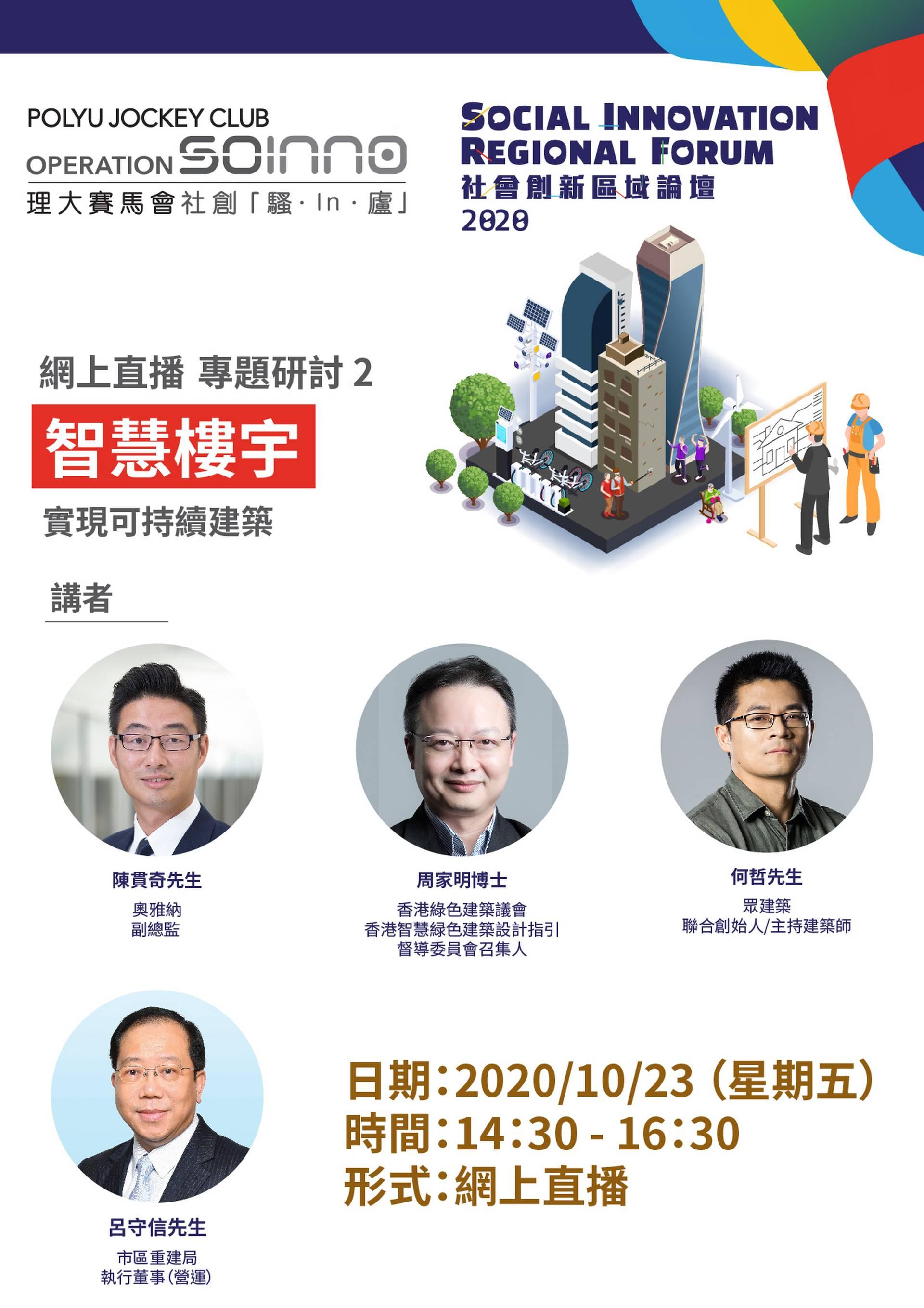 社會創新區域論壇(SIRF) 2020 專題研討 2 - 智慧樓宇: 實現可持續建築