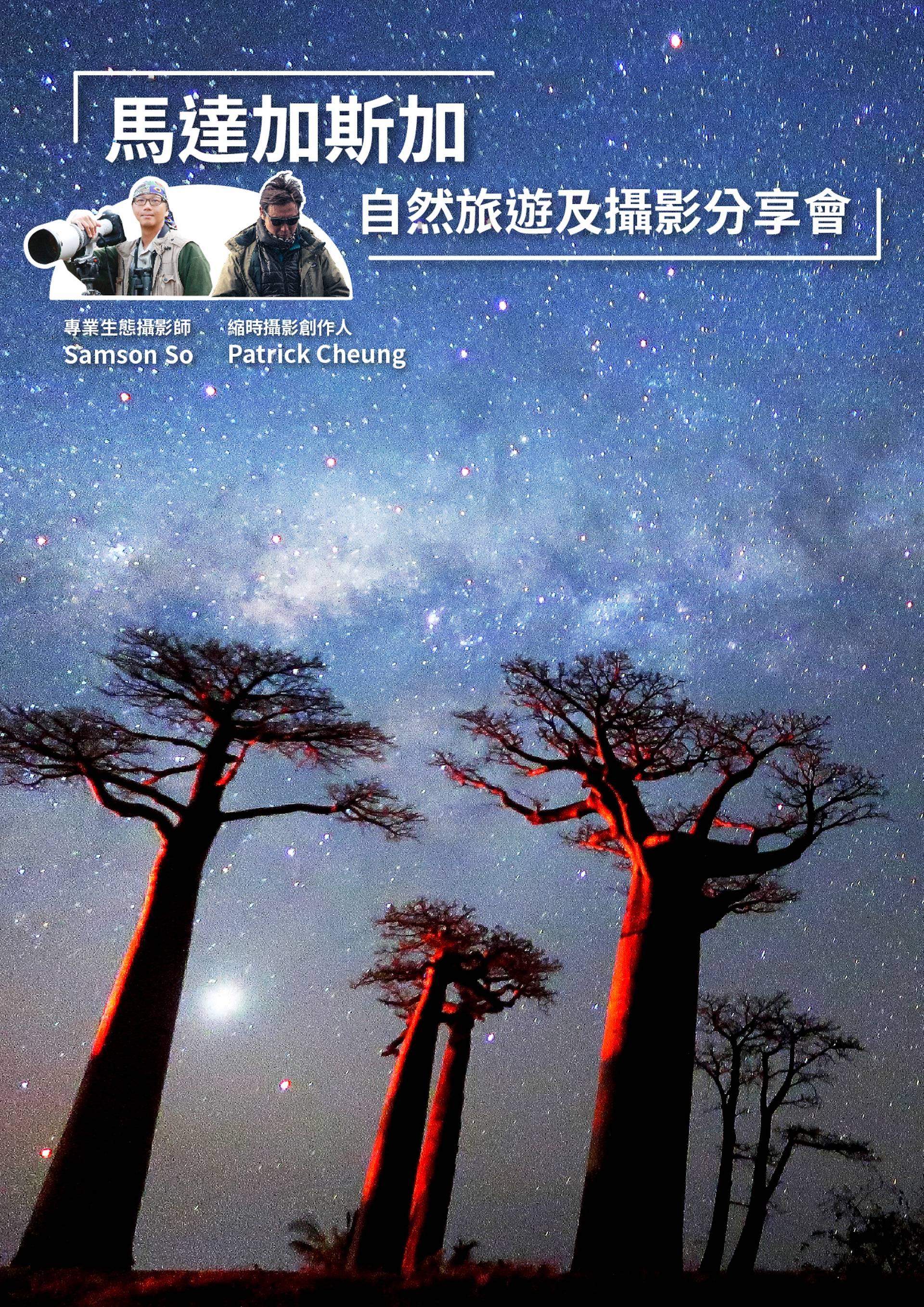 馬達加斯加 - 自然旅遊及攝影分享會