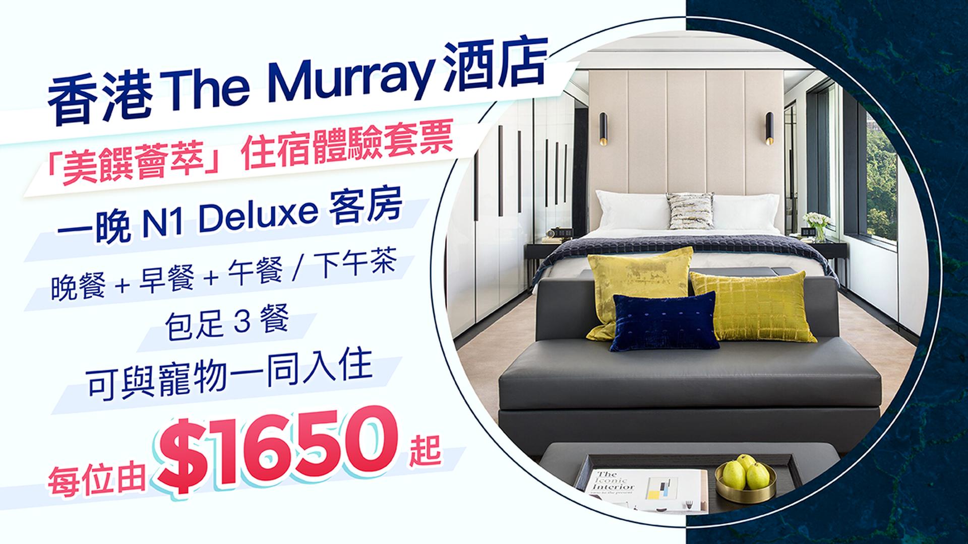 香港美利The Murray酒店「美饌薈萃」住宿體驗套票