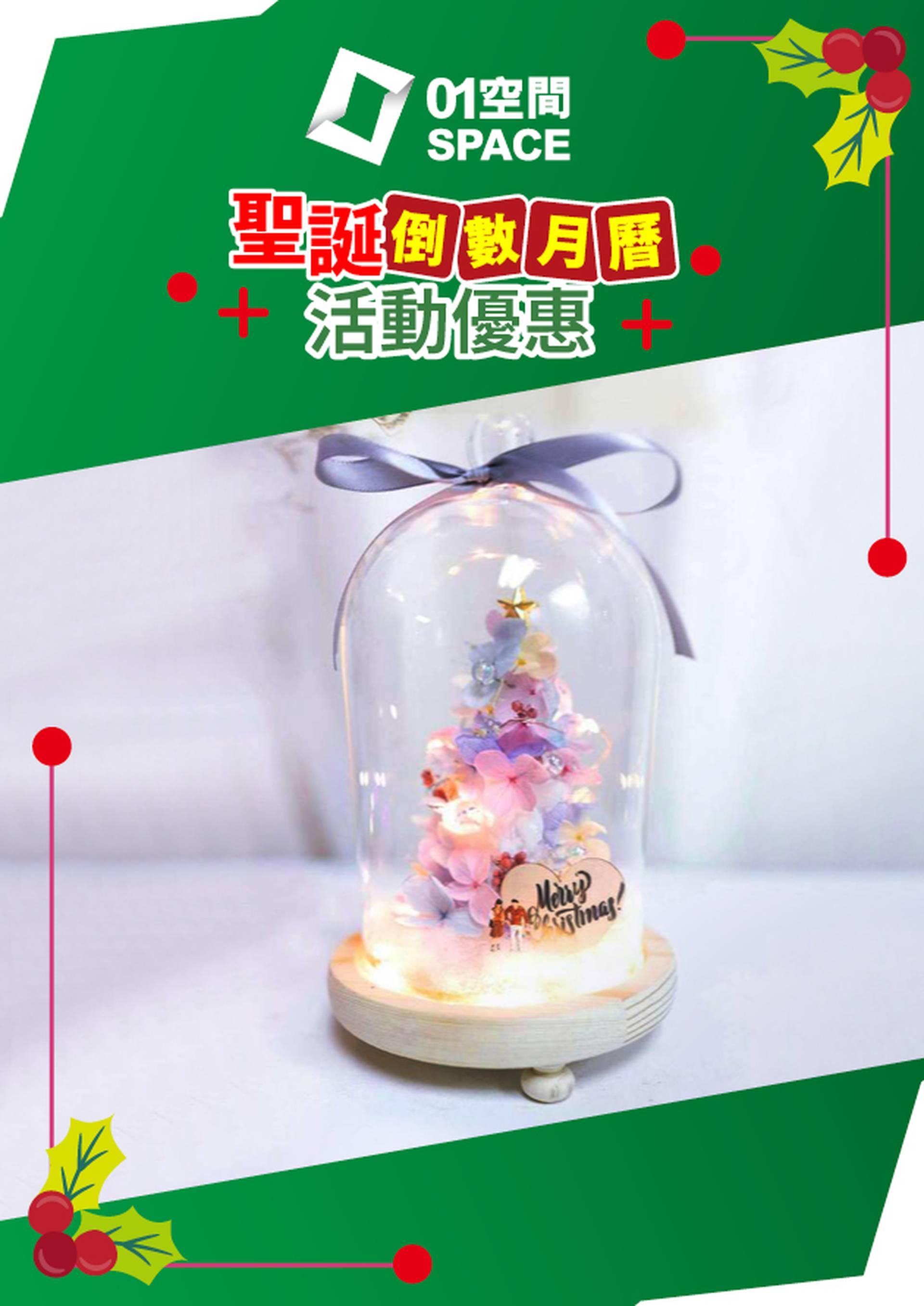 聖誕樹玻璃擺設工作坊