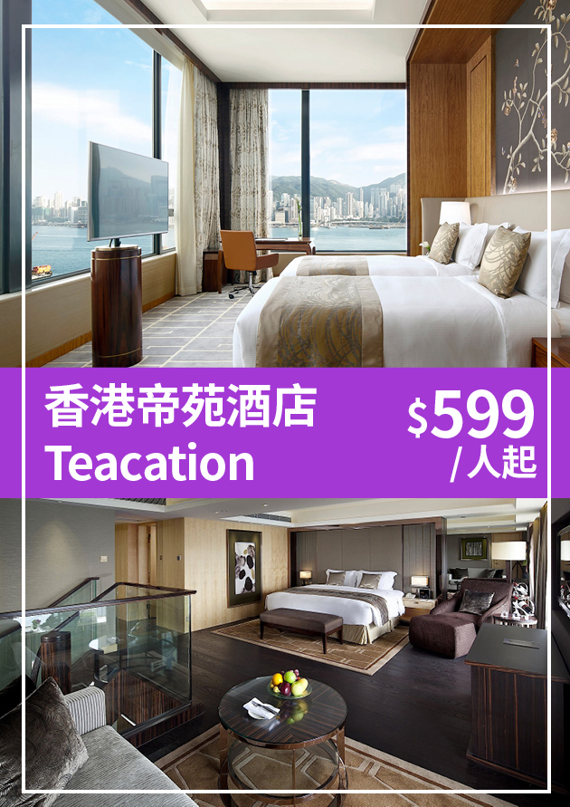 香港帝苑酒店 Teacation - J's Bar Bistro: 粉紅、玫瑰、朱古力、魚子醬下午茶住宿優惠