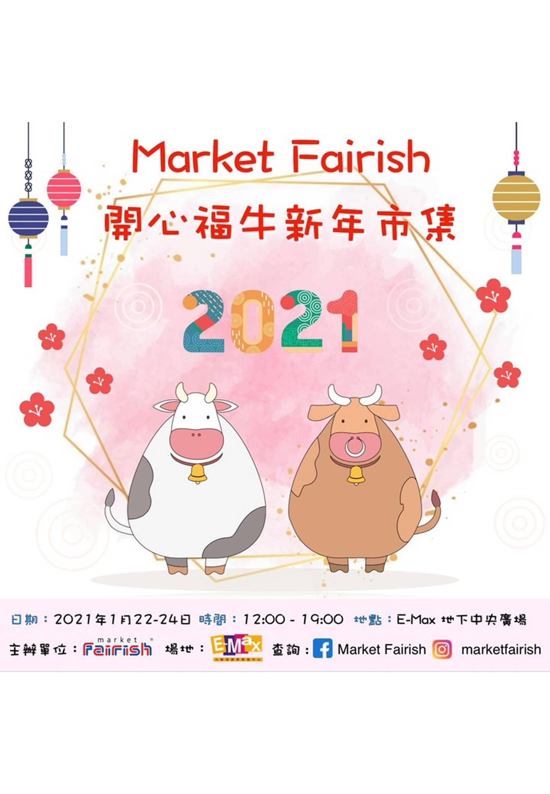 Market Fairish 開心福牛新年市集@EMax(九展)
