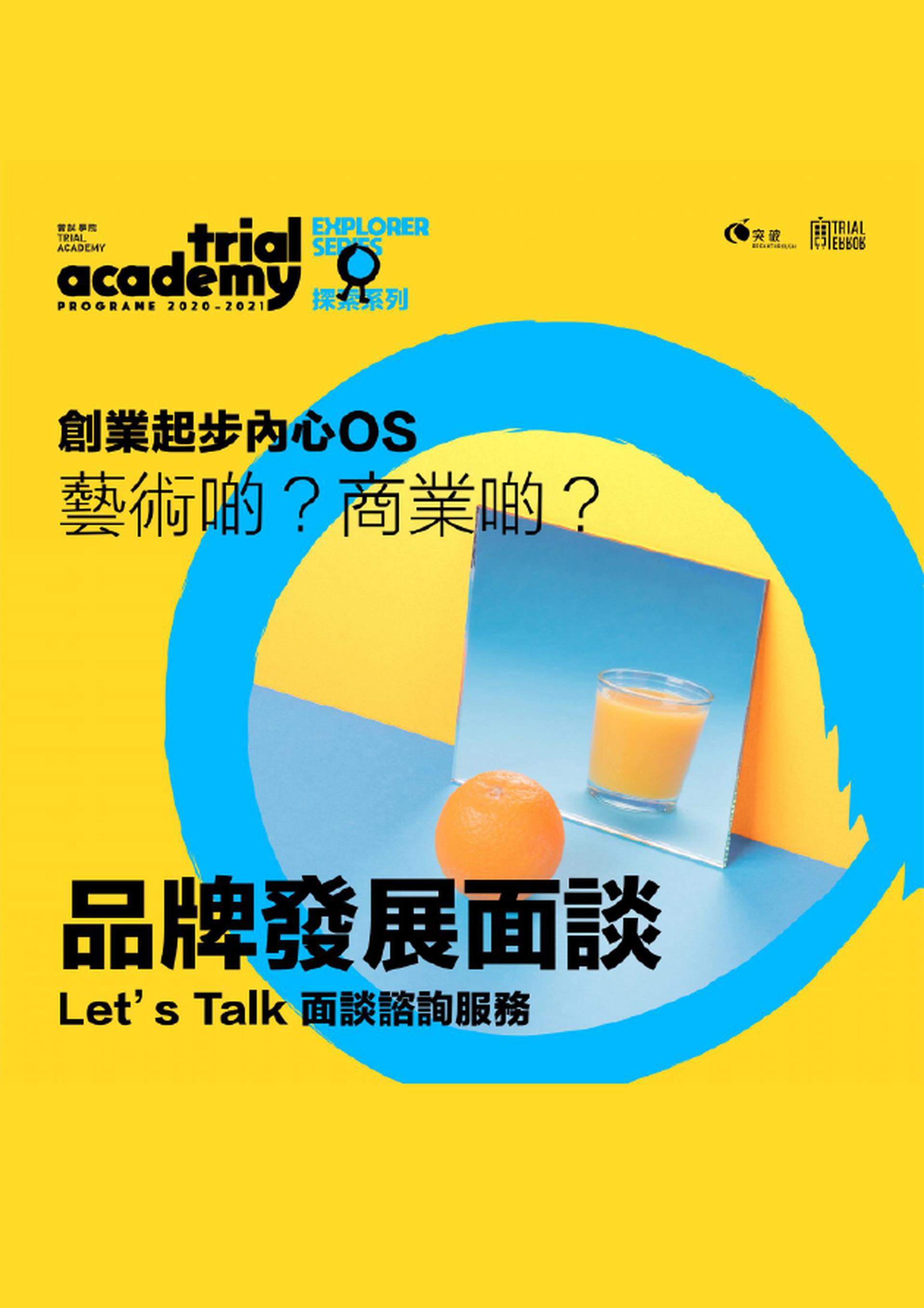 Trial Academy ︳全新面談諮詢服務:Let's Talk