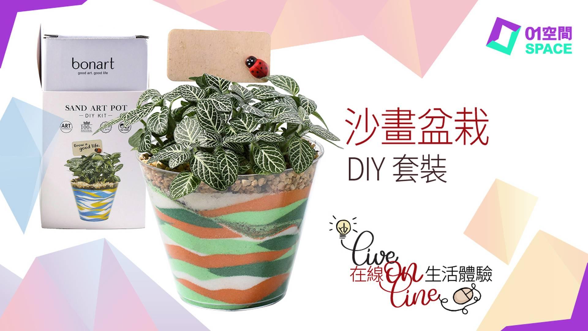 沙畫盆栽DIY KIT SET