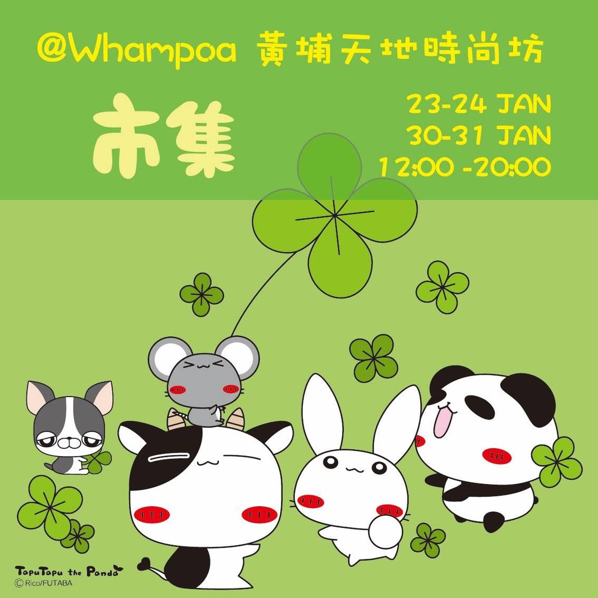 「Tapu Tapu the Panda」春之市集