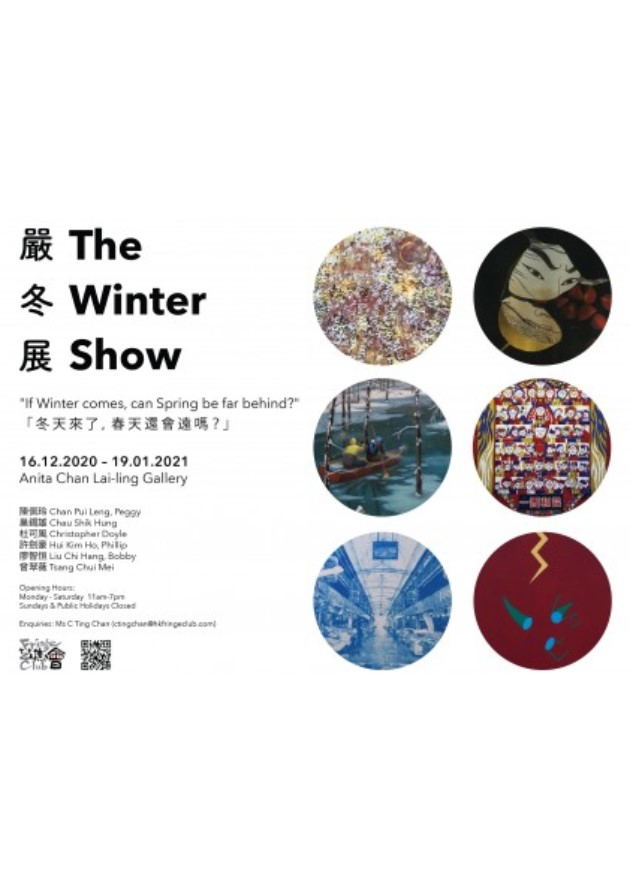嚴冬展 The Winter Show