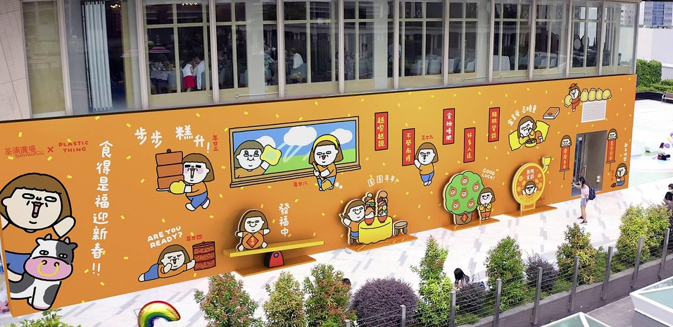 荃灣廣場X PLASTIC THING 【食得是福迎新春】