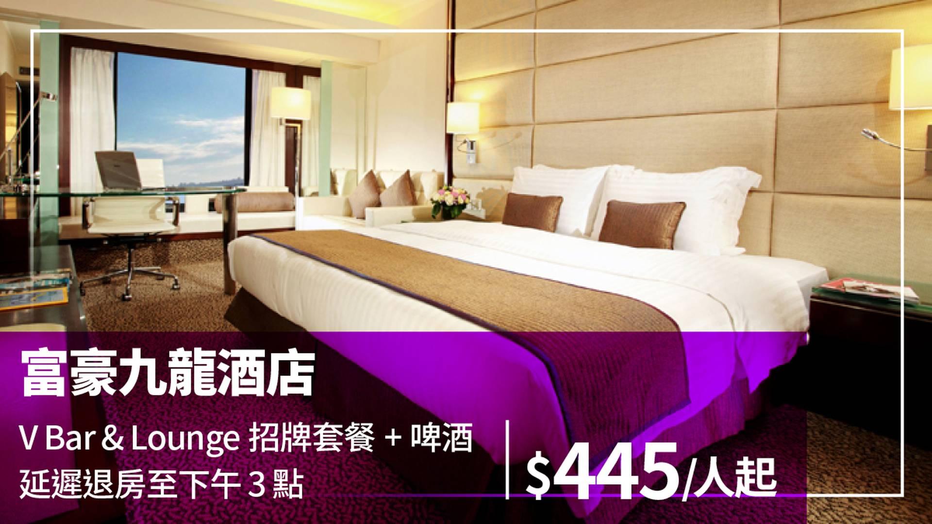 富豪九龍酒店悠然滋味住宿套票