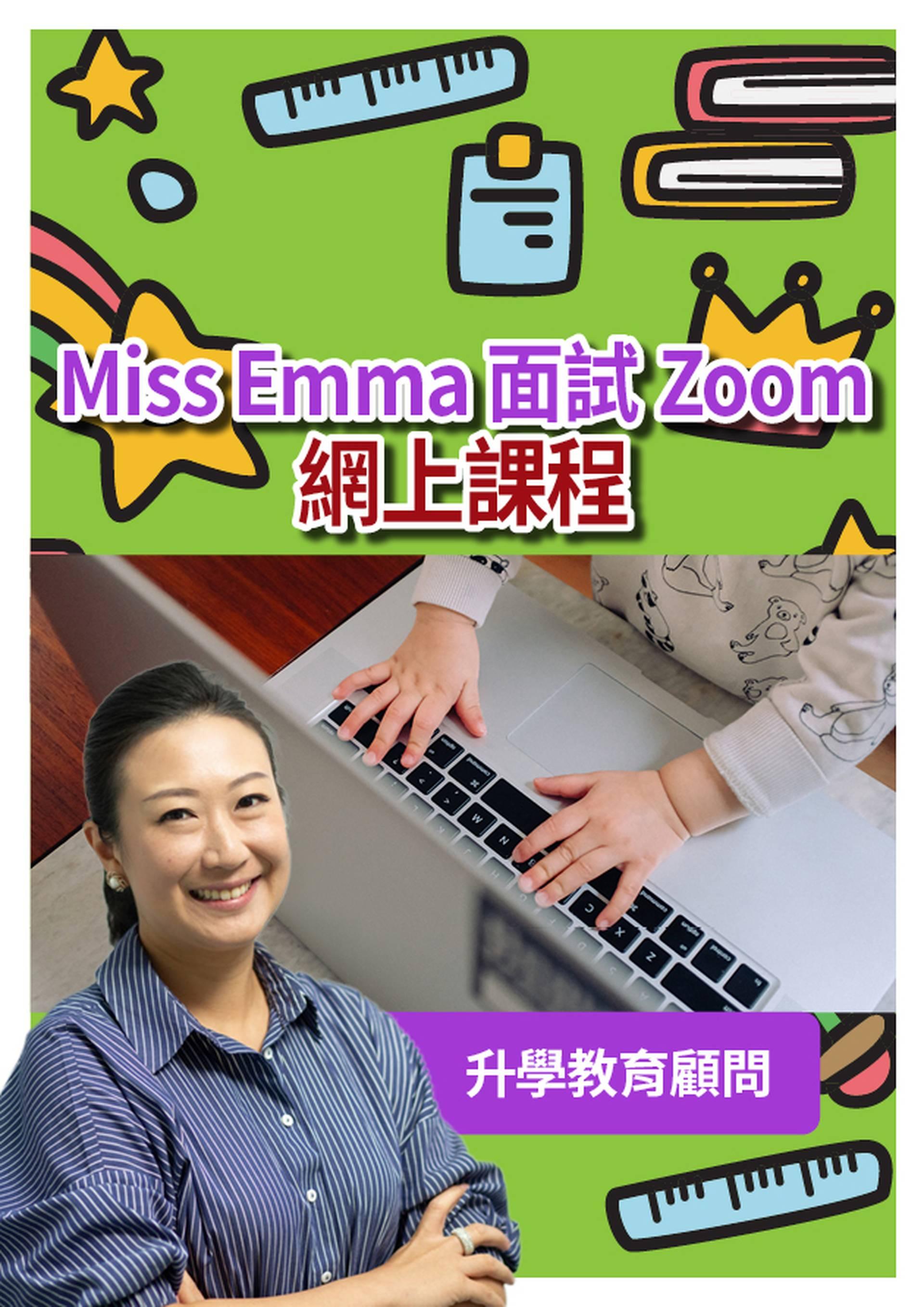 Miss Emma 面試Zoom網上課程
