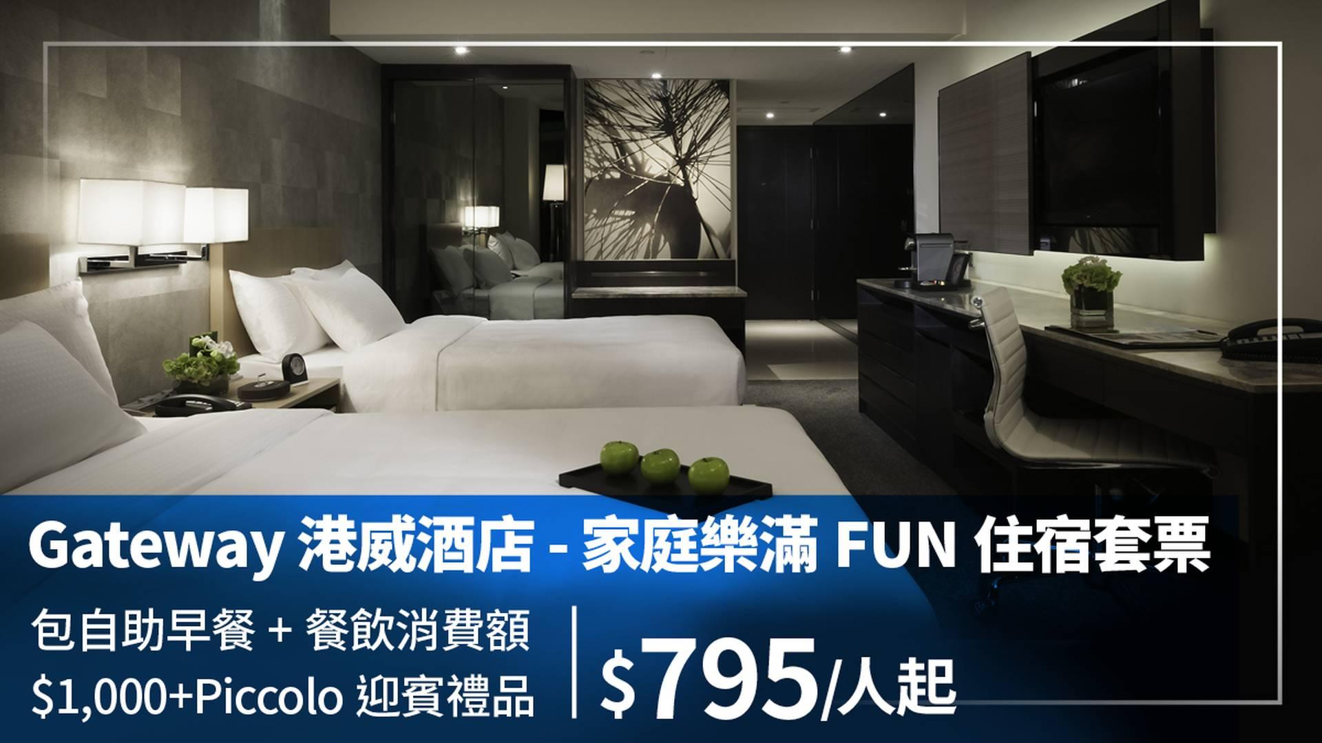 Gateway 港威酒店 - 「家庭樂滿FUN」住宿套票