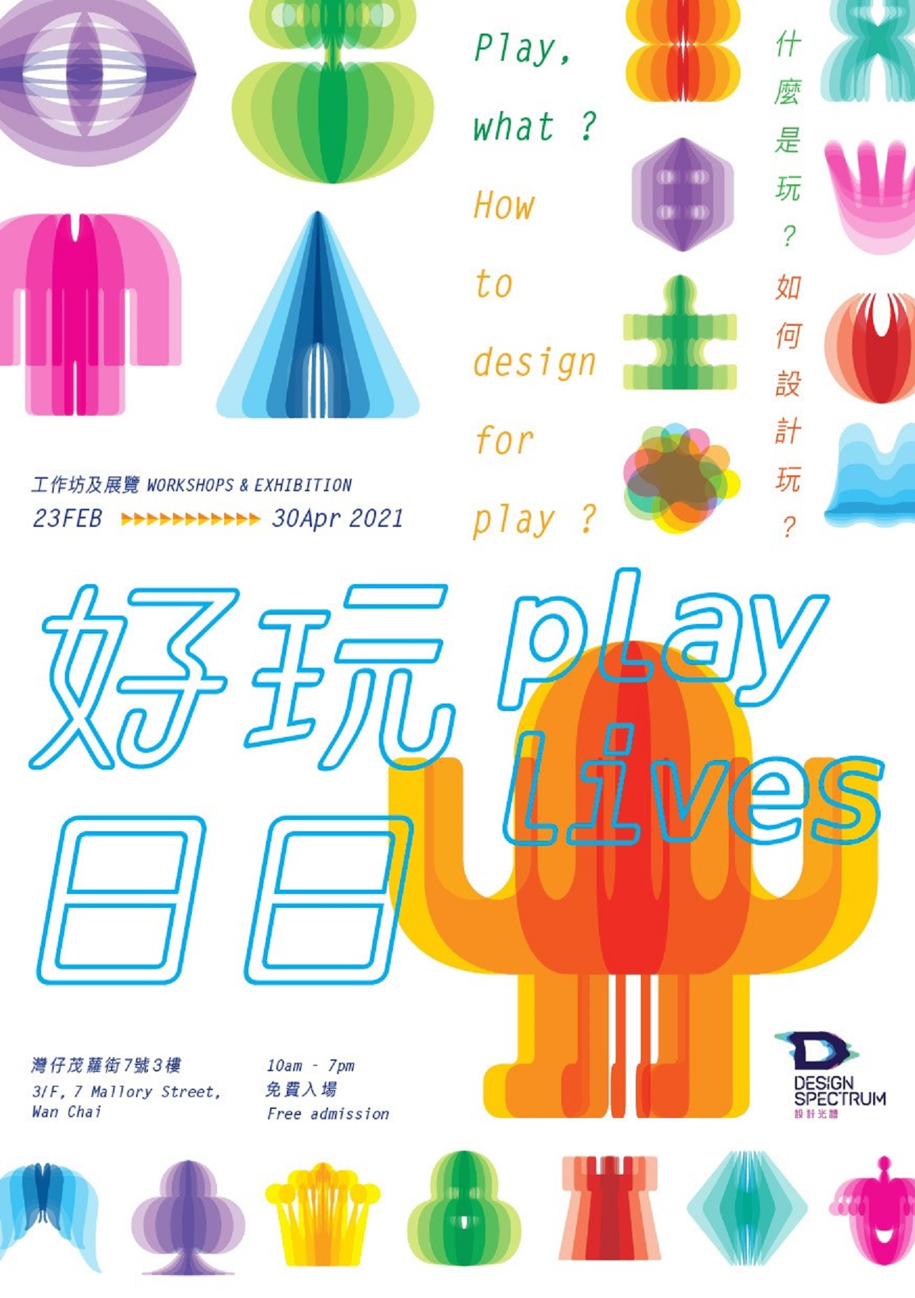 「PLAY LIVES好玩日日」展覽