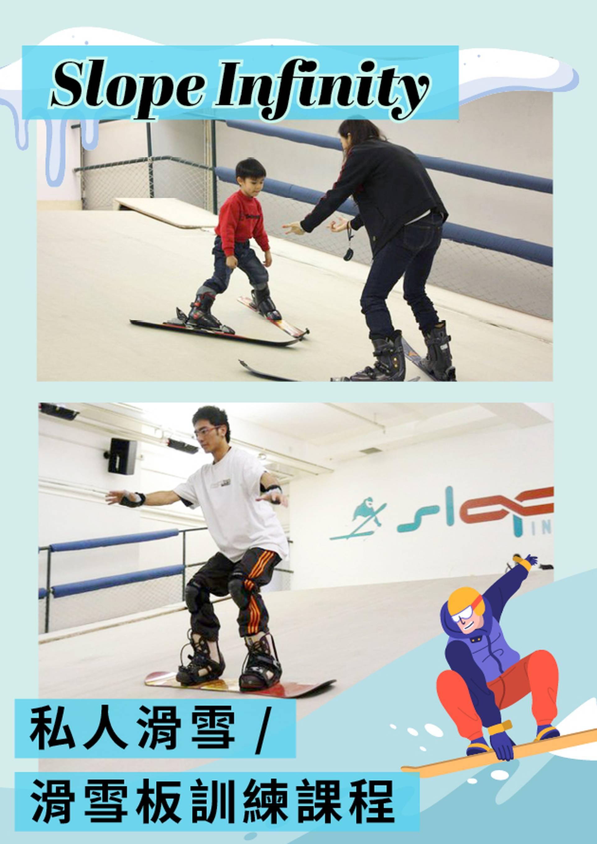 Slope Infinity 夏日私人滑雪/滑雪板訓練課程(需預約)