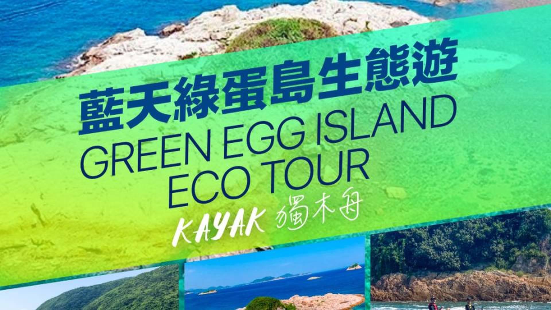 藍天綠蛋島獨木舟生態遊 (全天)