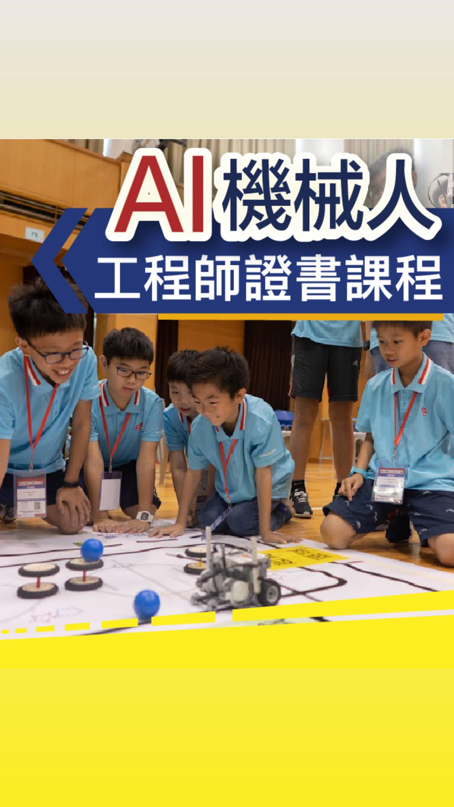 AI 機械人工程師證書課程 (8-12歲)